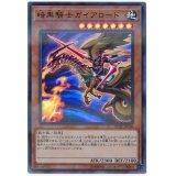 暗黒騎士ガイアロード UR-Parallel