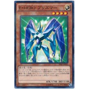 画像1: E・HERO プリズマー