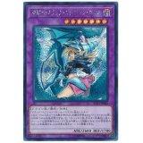 竜騎士ブラック・マジシャン・ガール Secret