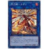閃刀姫-カガリ Collectors