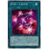 RUM-七皇の剣 Collectors