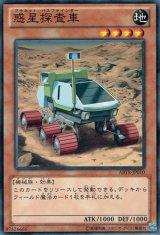 惑星探査車