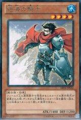 絶海の騎士 Rare
