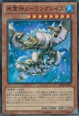 氷霊神ムーラングレイス Super
