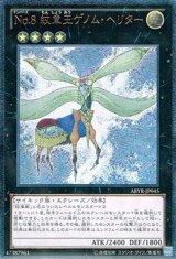 No.8 紋章王ゲノム・ヘリター Ultimate