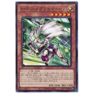 画像1: S-Force グラビティーノ Rare