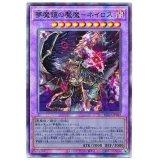 夢魔鏡の魘魔-ネイロス Ultimate