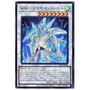 画像1: WW-ダイヤモンド・ベル Ultra