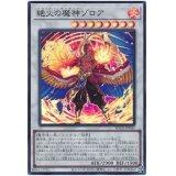 絶火の魔神ゾロア Super
