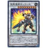 超重魔獣キュウ-B Super