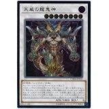 天威の龍鬼神 Ultimate