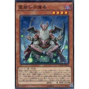 画像1: 霊廟の守護者