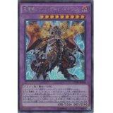悪魔竜ブラック・デーモンズ・ドラゴン Secret