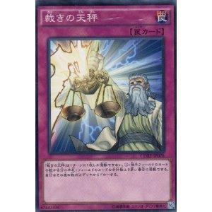 画像1: 裁きの天秤