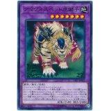 アマゾネスペット虎獅子
