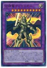 合神竜ティマイオス Ultra