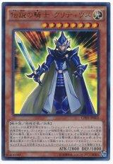 伝説の騎士 クリティウス Ultra