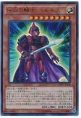 伝説の騎士 ヘルモス Ultra