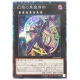 幻想の黒魔導師 Collectors
