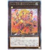 No.54 反骨の闘士ライオンハート Collectors