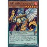 炎獣の影霊衣-セフィラエグザ