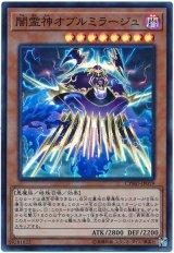 闇霊神オブルミラージュ Super