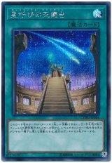 星呼びの天儀台 Secret