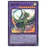 魔鍵召竜-アンドラビムス Ultra