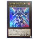 ファイアウォール・X・ドラゴン Ultra
