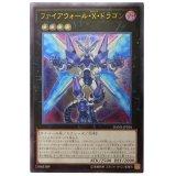 ファイアウォール・X・ドラゴン Ultimate