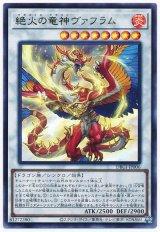 絶火の竜神ヴァフラム Ultra