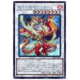 絶火の竜神ヴァフラム Secret