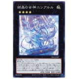 結晶の女神ニンアルル Super