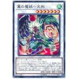 翼の魔妖-天狗