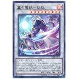 麗の魔妖-妖狐 Ultra