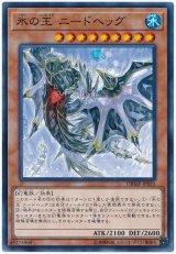 氷の王 ニードヘッグ