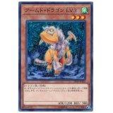 アームド・ドラゴン LV3