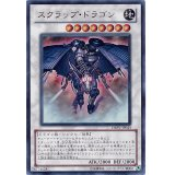 スクラップ・ドラゴン Ultra