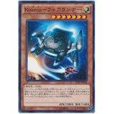 Kozmo-フォアランナー