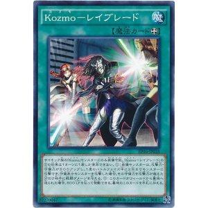 画像1: Kozmo-レイブレード