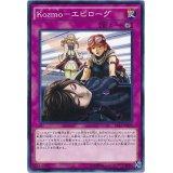 Kozmo-エピローグ