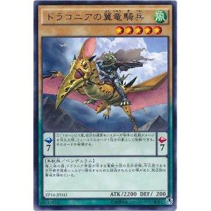 画像1: ドラコニアの翼竜騎兵 Rare