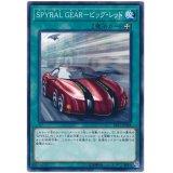 SPYRAL GEAR-ビッグ・レッド