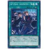 SPYRAL MISSION-強襲