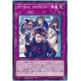 SPYRAL MISSION-奪還