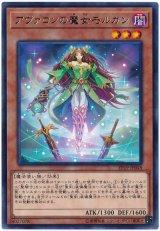 アヴァロンの魔女モルガン Rare