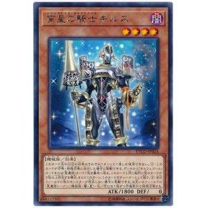 画像1: 宵星の騎士ギルス Rare