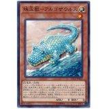 珠玉獣-アルゴザウルス