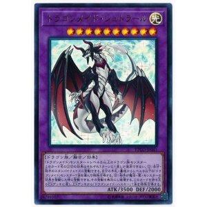 画像1: ドラゴンメイド・シュトラール Ultra