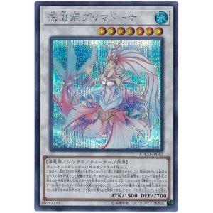 画像1: 深海姫プリマドーナ Secret